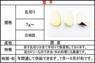 eggpCUT1